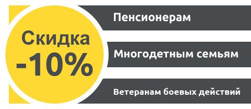 Скидка пенсионерам на ремонт бытовой техники 10%